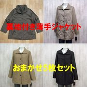【秋冬ブルゾン】裏地付き 薄手ジャケット おまかせ5枚セット