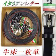 紳士ベルト 30mm牛革(スムース) イタリアンレザー 牛床一枚革 1P 箱売り(10本アソート)