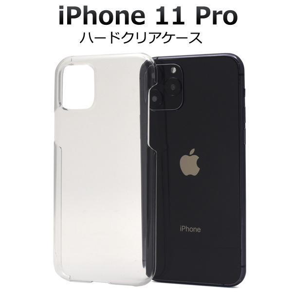 2019年秋発売モデル iPhone 11 Pro ハードケース クリアケース スマホケース ハンドメイド パーツ
