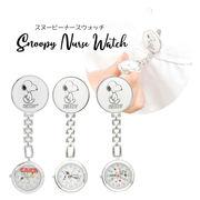 スヌーピーナースウォッチ 2種 懐中時計 看護士 医療 時計 アナログ ピーナッツ