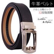 【牛革】ベルト 穴なし 無段階調整 ワンタッチ 自動ベルト 革 ビジネス 紳士 スーツ カジュアル