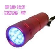 ネイル UVライト LED 3W ジェルネイル ペン型 ミニサイズ ハンドライト ハンディUVランプ