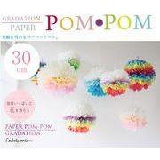 fabric mie(ファブリックミー)/ グラデーション ペーパーポンポン 30cm 5色