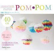fabric mie(ファブリックミー)/ グラデーション ペーパーポンポン 40cm 4色