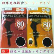 【秋冬売れ筋】婦人 80デニール相当 遠赤+抗菌 あったかウーリータイツ