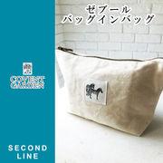 ■コベントガーデン■【セカンドライン】 ゼブール・バッグインバッグ