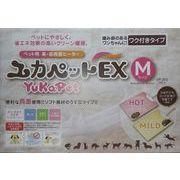 貝沼産業 ユカペット ヒーター EX (枠有り) M