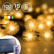 ソーラーイルミネーション スノーボール LED100球 長さ15m 全3色 リモコン付 屋外用 防水