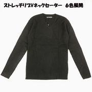 ☆【2019秋冬新作】ストレッチリブ Vネック セーター