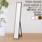 【直送可/送料無料】細枠スタンドミラー 幅22cm◇国産の木目が美しい全身鏡