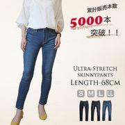 スキニー デニム 大人気 激伸び 超美脚 売れ筋 アンクル丈 大きいサイズも有り 68