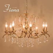 【LED対応 E12/40W水雷型】クリスタルガラス シャンデリア FIONA フィオナ(8灯)