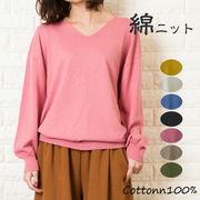 冬だから着たい綿ニット 綿100% \全7色/ ゆるっと袖でらくちんな着心地。