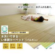 【日本製】【直送可】洗えるPPカーペット 『バルカン』