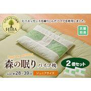 ピロー ヒバエッセンス練り込みパイプ使用 『ひばパイプJr枕』 2個組 約28×39cm