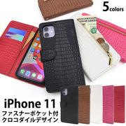 アイフォン スマホケース iphoneケース 手帳型 iPhone 11用クロコダイルレザーデザイン手帳型ケース