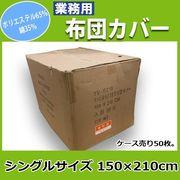 ケース売り布団カバー(業務用)50枚入り掛布団カバー綿ポリエステルシングル150x210cm
