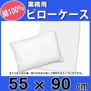 枕カバー(業務用)55cmx90cm(通常タイプ) まくらカバー ピローケース 枕カバー ホワイト