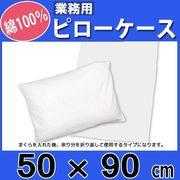 枕カバー(業務用)50cmx90cm(通常タイプ) まくらカバー ピローケース 枕カバー ホワイト