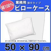 枕カバー(業務用)50cmx90cm(薄手タイプ) まくらカバー ピローケース 枕カバー ホワイト