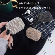 Airpods AirPods Pro/3 エアーポッズ ケース かわいい シリコンケースイヤホンケース キラキラ 収納ケース