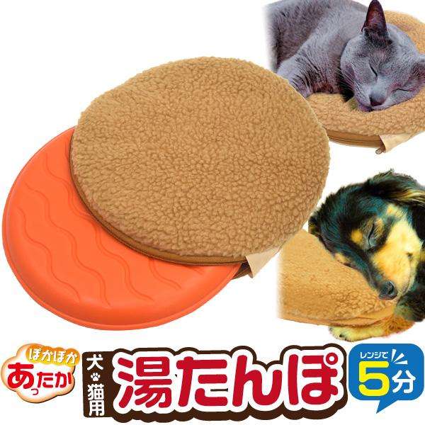 猫 用品 犬 ペット用品 冬物 湯たんぽ レンジでチン ぽかぽか あったか 犬猫用 新作 秋冬 クリスマス