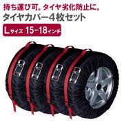 タイヤカバー 4枚セット Lサイズ 15~18インチ タイヤバッグ