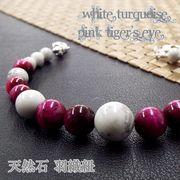 天然石 羽織紐 和装小物 着付け小物 ホワイトターコイズ ピンクタイガーアイ《SION パワーストーン》