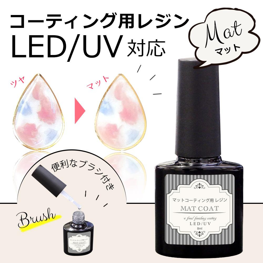 最新ブラシ付きマットコーティング剤 【マットコーティング用レジン マットコート】 UV/LED