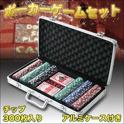 【売り切れごめん】ポーカーセット