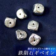 【数量限定】ギベオンビーズ ラフカット (ナミビア産) 鉄隕石 メテオライト ハンドメイド 手作り 天然石