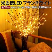 光る枝 ブランチツリー ライト 木の枝 LED 照明
