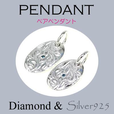 ペンダント-11 / 4-1973-74  ◆ Silver925 シルバー ペア ペンダント ハワイアンタイプ プレート丸 N-1102
