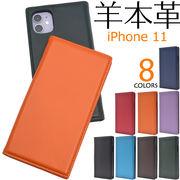 アイフォン スマホケース iphoneケース 手帳型 8色展開iPhone 11用シープスキンレザー手帳型ケース