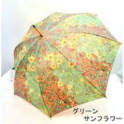 【雨傘】【長傘】世界の名画シリーズ木製中棒ジャンプ傘・クリムト/サンフラワー