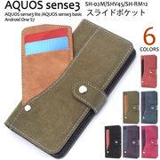 スマホケース 手帳型 AQUOS sense3 /sense3 lite SH-RM12/sense3 basic/Android One S7 おすすめ