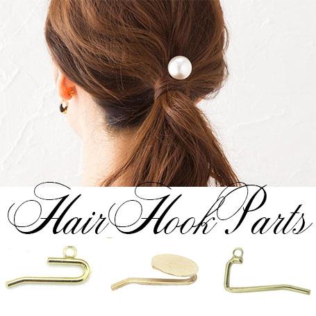 BLHW160925◆即納あり◆ヘアポニーパーツ ◆ヘアカフパーツ ポニーフック 金具