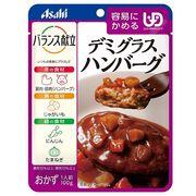 アサヒグループ食品(Asahi) バランス献立 [UD]デミグラスハンバーグ