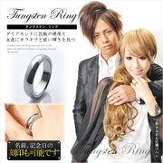 【画像転載可】鏡面の輝き仕上げ タングステン リング 指輪 タングステンリング 名入れ 名前 記念日 刻印
