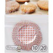 貝印 DL6415 KHS アルミ箔カップケーキ型10号20枚入