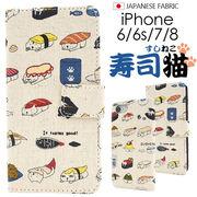 アイフォン スマホケース iphoneケース 7 手帳型 日本製 生地 iPhone8/iPhone7/iPhone6s/iPhone6 寿司猫