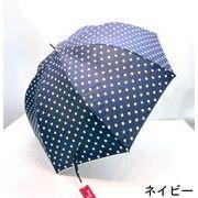 【雨傘】【長傘】ドーム型(深張)耐風骨ドット&格子柄ジャンプ雨傘