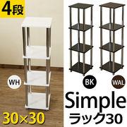 ※割引き中※Simpleラック30・4段 BK/WAL/WH
