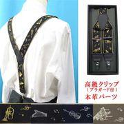 日本縫製35mmY型サスペンダー 高級クリップ革使い ゲバルトゴム 音楽 楽器