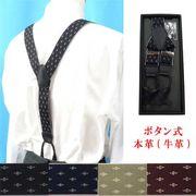 日本縫製35mmY型サスペンダー ボタン式革使い ゲバルトゴム クレストピン