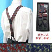 日本縫製35mmY型サスペンダー ボタン式革使い ゲバルトゴム ペイズリー