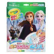 【知育玩具】アナと雪の女王2/カラーワンダー NEWうきうきぬりえ