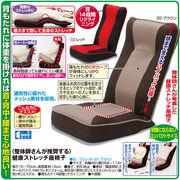 <整体師さんが推奨する>健康ストレッチ座椅子