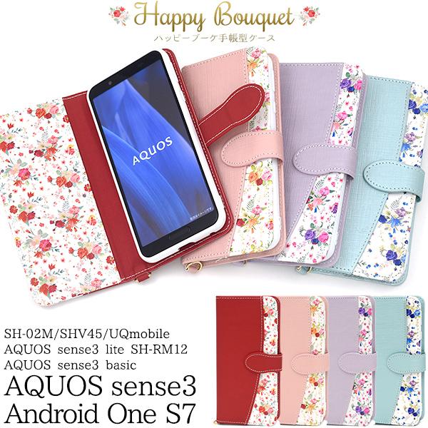 花柄 スマホケース 手帳型 AQUOS sense3 SH-02M SHV45 AQUOS sense3 lite SH-RM12 basic Android One S7