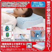 〈睡眠指導士が推奨する〉無重力ジェルピロー